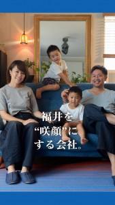 """福井を""""咲顔""""にする会社"""